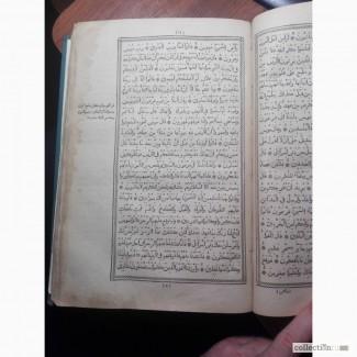 Коран антикварный купить цена
