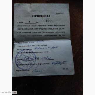 Сертификат Чековый инвестиционный фонд социальной защиты населения Челябинской области
