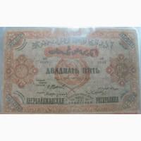 Бона 25000 рублей, Азербайджан, 1921 год, Гражданская война