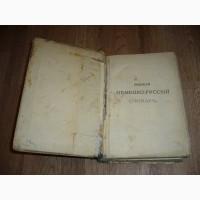Продается Полный Немецко-Русский словарь 19 век