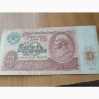 Десять рублей СССР серия АЯ, АО 1991 г