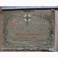 Папка Семь таинств православной церкви, издательство Сытина, 1914 год