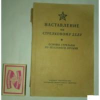 1 Наставление по стрелковому делу 1946г