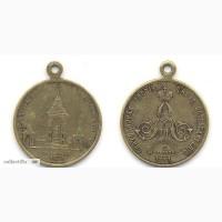 Медальон 1898г. в Серпухове