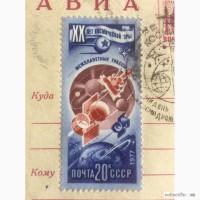 Конверт с маркой и печатью Байконура 1977 г