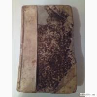 Brevis Methodus Sanctae Linguae. АБИХТ ИОГАНН ГЕОРГ. 1716 год изд