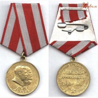 Медаль в ознаменование 30й годовщины Советской армии и флота 1918-1948 г