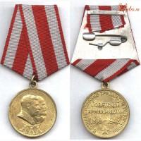 Медаль в ознаменование 30 й годовщины Советской армии и флота 1918-1948 г