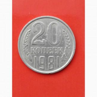 20коп1981г, ленты плоские