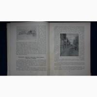 ПСКОВО-ПЕЧЕРСКИЙ МОНАСТЫРЬ». Общiй культурно-историческiй очеркъ. Рига, 1929 год
