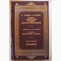 Книга История царства армянского, Арзанов, Москва, 1827 год, эксклюзивный подарочный репринт