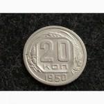 СССР 20 копеек 1950 года
