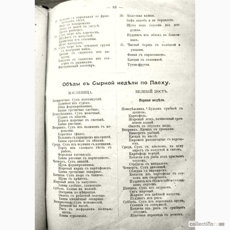Фото 6. Раритет. Питательные и вкусные обеды на каждый день. 1902 года