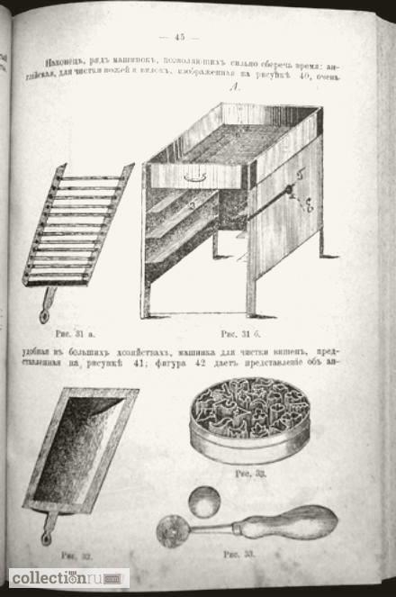 Фото 7. Раритет. Питательные и вкусные обеды на каждый день. 1902 года
