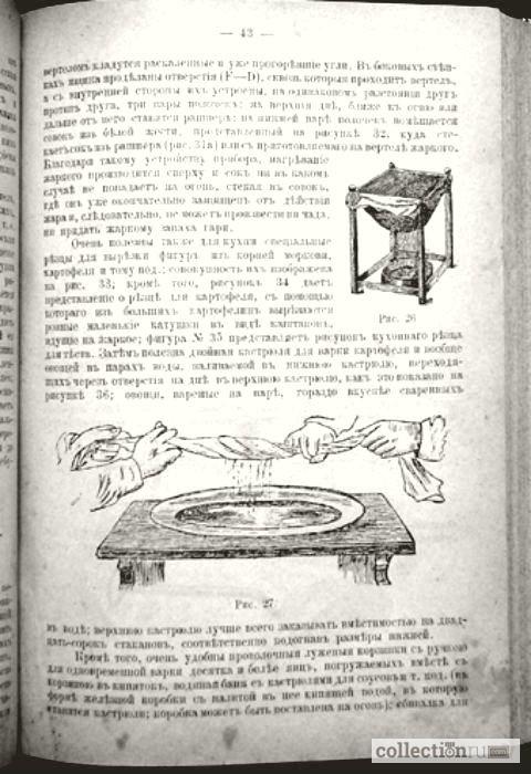 Фото 9. Раритет. Питательные и вкусные обеды на каждый день. 1902 года