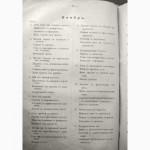 Раритет. Питательные и вкусные обеды на каждый день. 1902 год