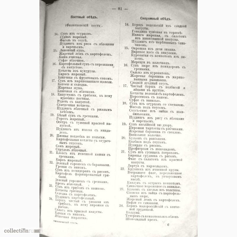 Фото 11. Раритет. Питательные и вкусные обеды на каждый день. 1902 года