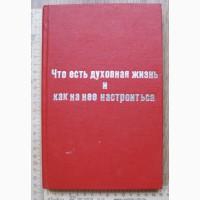 Книга Что есть духовная жизнь и как на нее настроиться, Письма Феофана, Москва, 1897 год