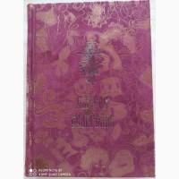 Церковная книга Елисаветградское Евангелие, натуральная кожа, эксклюзивный авторский репринт