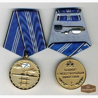 Медали памятныеЗа защиту от международного пиратства