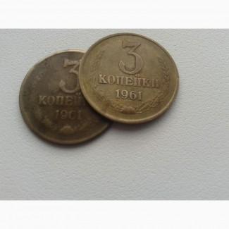 Продам монету : 3 копейки, 1961 год