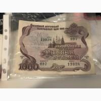 Продам облигацию 1000 рублей 1992 год