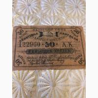 Продам банкноту 1919 года