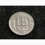 СССР 15 копеек 1944 года