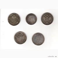 5 монет Царские серебряные рубли со времен Екатерины