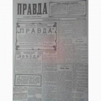 Продам газету Правда 1 1912 год