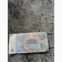 Продам купюру: 5 рублей, 1961 год, СССР