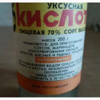 Продам кислоту уксусную СССР