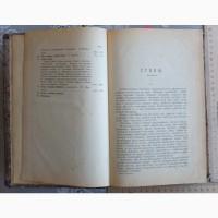 Журналы Русское богатство, 2 тома, за 1908 год
