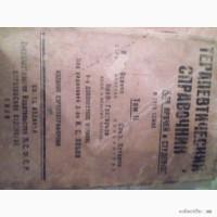 1928г -Терапевтический справочник для врачей и студентов