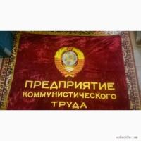 Продам знамя предприятий коммунистического труда