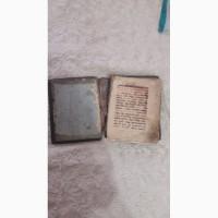 Старинную, церковную книгу