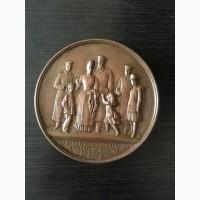 Продам медаль В память чудесного спасения царского семейства 17 октября 1888г