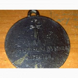 Памятный жетон вдовам войны 1914 года Николая 2