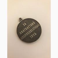 Продам медаль Ветеран труда СССР