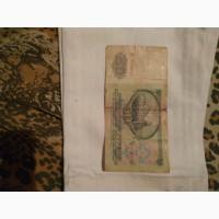 Продам купюру 50 рублей русские 1961 года СССР
