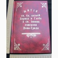 Церковная книга Жития святых благоверных князей Бориса и Глеба, 19 век