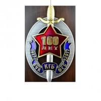 Юбилейная плакета 100 лет ВЧК, КГБ, ФСБ 1917-2017