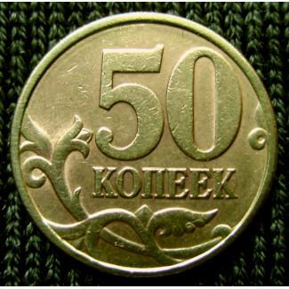 50 копеек 1997 год. СП