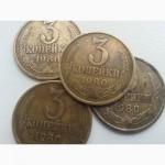 Монета :3 копейки, 1980 год. Продам
