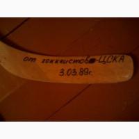 Продам клюшку от хоккеистов ЦСКА 1989 года