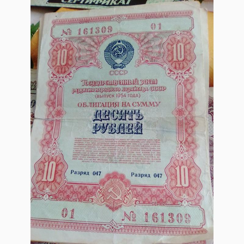 Облигации займа 1956 года