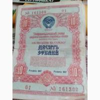 Продам облигации 3штуки номиналом 10рублей 1954 г. 4 штуки 1956 г. номин 10 р, 25р, 50