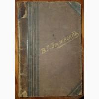 Книга Белинский, Избранные произведения в 2х томах, Петербург, 1898 год
