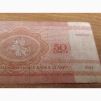 Боны Белоруссии, 1992, 2000 г