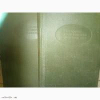 Энциклопедии разные отдельные тома
